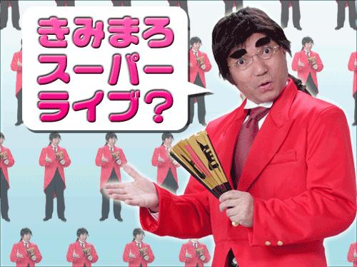 ダンシング☆谷村
